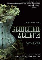 Бешеные деньги @ Театр драмы, Большая сцена   Саратов   Саратовская область   Россия