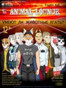 Animal Lounge, или Умеют ли животные лгать? @ ТЮЗ. Большая сцена   Саратов   Саратовская область   Россия
