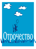 Отрочество @ ТЮЗ, Малая сцена | Саратов | Саратовская область | Россия
