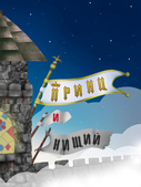 Принц и нищий @ ТЮЗ.Большая сцена | Саратов | Саратовская область | Россия