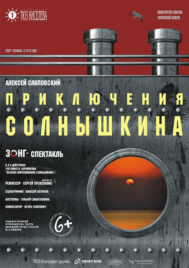 Приключения Солнышкина @ ТЮЗ, Большая сцена   Саратов   Саратовская область   Россия