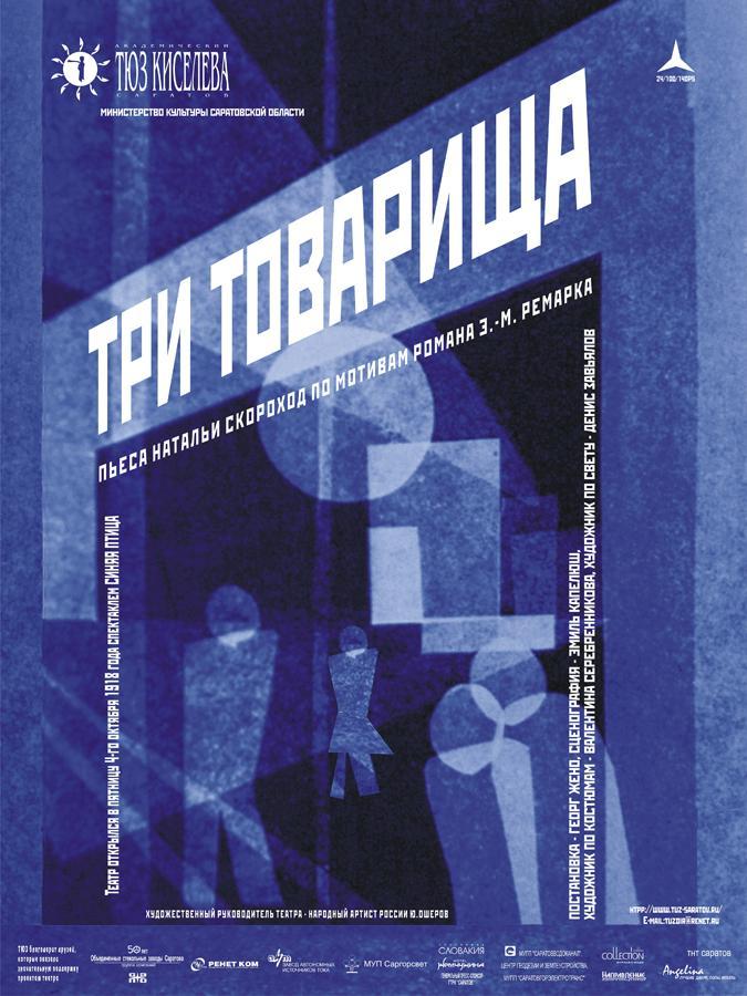 Три товарища @ ТЮЗ, Большая сцена | Саратов | Саратовская область | Россия