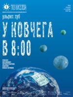 У ковчега в восемь @ ТЮЗ, Малая сцена   Саратов   Саратовская область   Россия