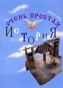 Очень простая история @ ТЮЗ. Малая сцена   Саратов   Саратовская область   Россия