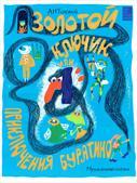 Золотой ключик @ ТЮЗ. Большая сцена   Саратов   Саратовская область   Россия