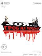 Зоя (Гроб на чердаке) @ ТЮЗ. Большая сцена | Саратов | Саратовская область | Россия