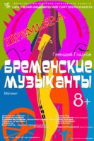 Бременские музыканты @ Театр оперы и балета | Саратов | Саратовская область | Россия