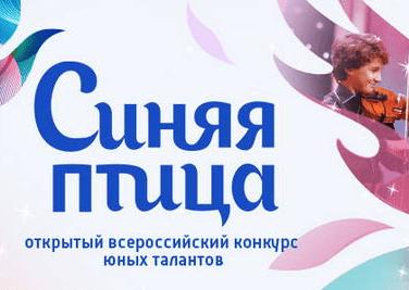 Конкурс синяя птица омск официальный сайт