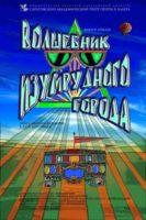 Волшебник Изумрудного города @ Театр оперы и балета   Саратов   Саратовская область   Россия