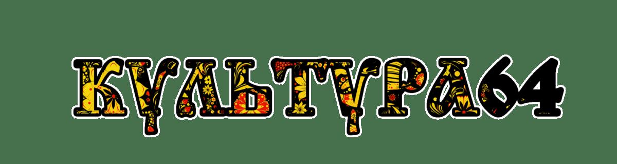 ofitsialnyiy-logotip-portala-kultura64