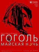 Майская ночь (феерия по произведениям Н.В. Гоголя) @ ТЮЗ. Большая сцена   Саратов   Саратовская область   Россия
