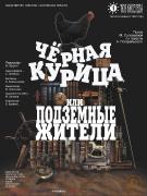 Черная курица, или Подземные жители @ ТЮЗ. Большая сцена | Саратов | Саратовская область | Россия