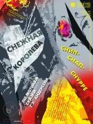 Снежная королева @ ТЮЗ. Большая сцена   Саратов   Саратовская область   Россия