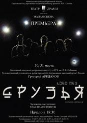 Друзья @ Театр драмы, Малая сцена   Саратов   Саратовская область   Россия