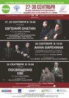 Евгений Онегин @ Театр драмы, Большая сцена | Саратов | Саратовская область | Россия