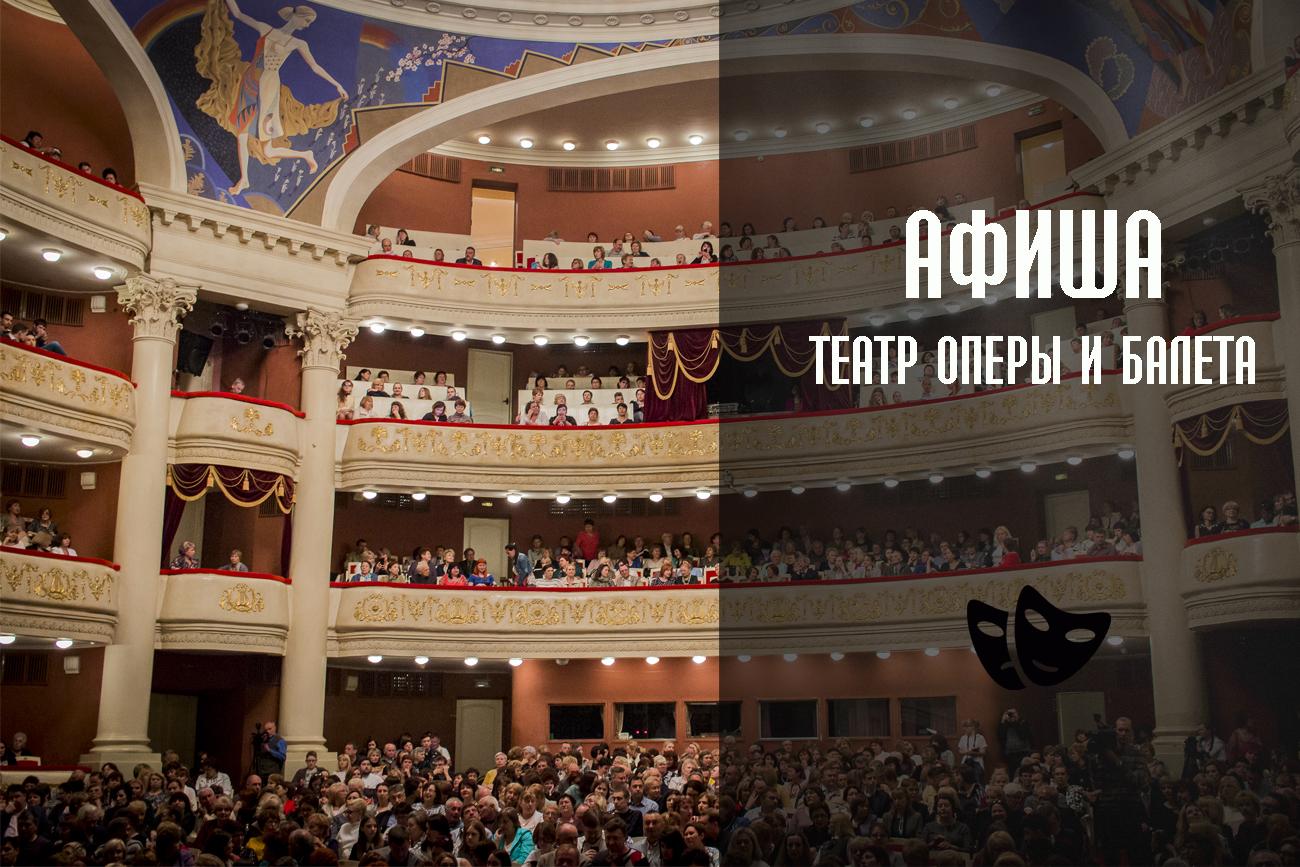 Афиша январь 2017 театр оперы и балета красноярск тульский камерный драматический театр билеты