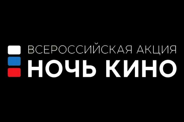 Михневский летний кинотеатр примет участие воВсероссийской акции «Ночь кино»