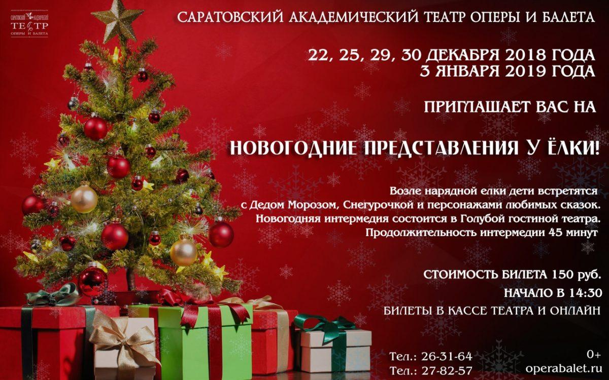 Новогодние мероприятия в Саратове в 2019 году рекомендации